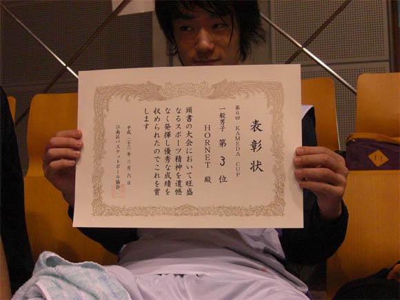 亀田カップ3位の賞状