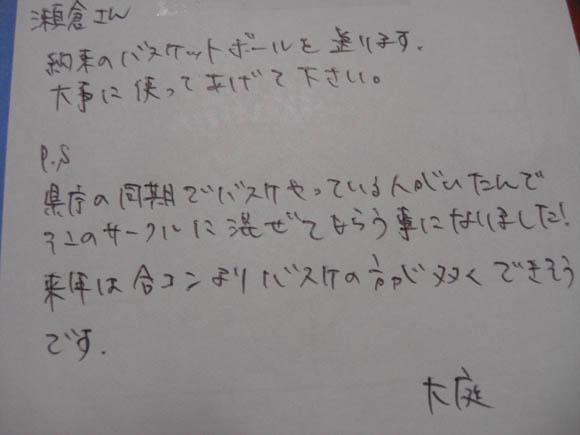 ばちんからの手紙