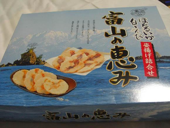 MASAさんの富山のお土産