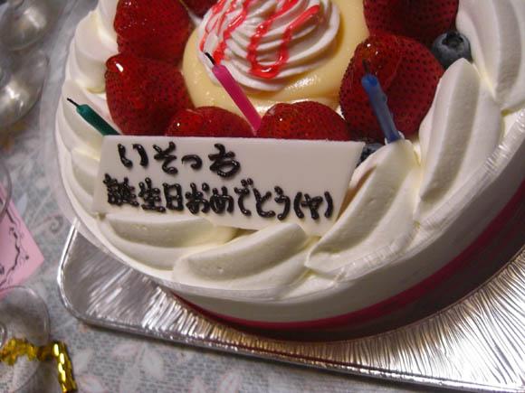 いそっち誕生日おめでとう(ヤ)