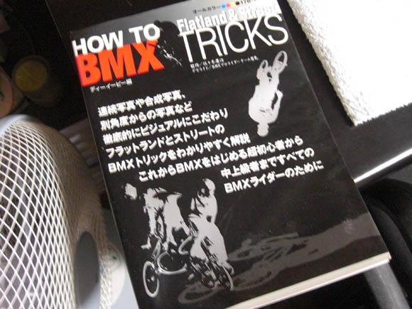BMXトリックの本