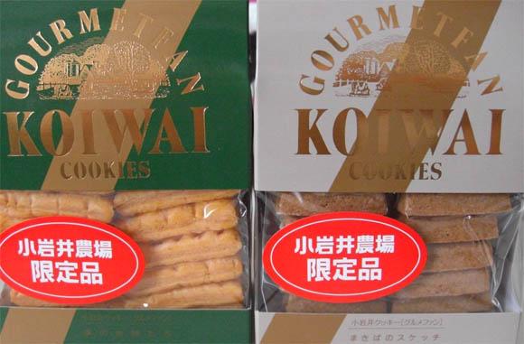 小岩井クッキー