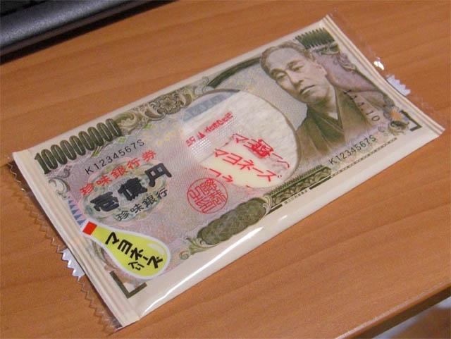 珍味銀行券