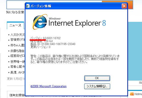 IEのバージョン情報