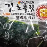 韓国土産のりチョコレート